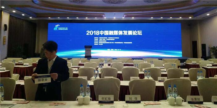 2018年中国融媒体发展论坛今日在昆启幕