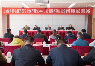 经开区召开2018年安全生产暨消防安全专项整治动员部署会