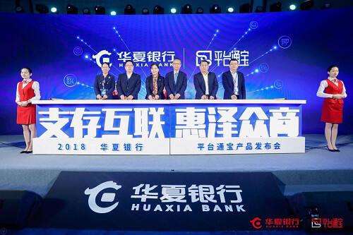 找钢网携手华夏银行共创B2B支付新模式