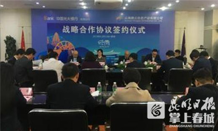 携手腾云公司 光大银行将推云南旅游主题联名信用卡