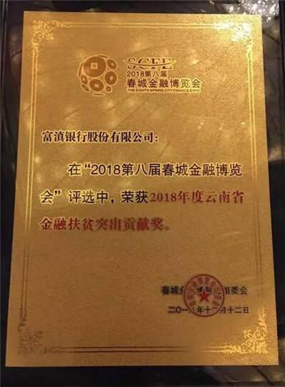 富滇银行在第八届春城金融博览会上荣获两项荣誉