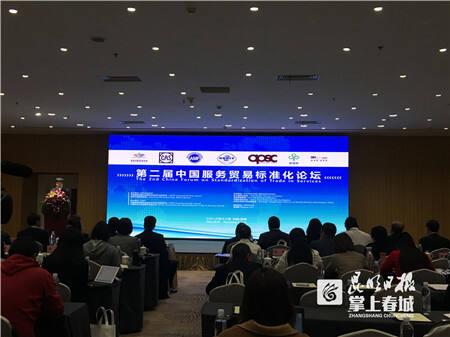 第二届中国服务贸易标准化论坛在昆开幕