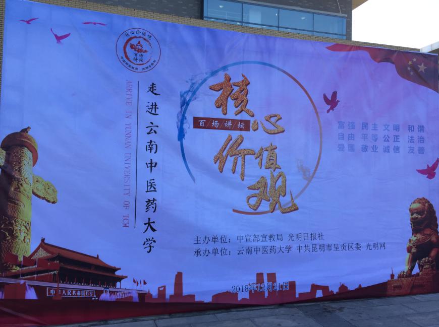 """""""核心价值观百场讲坛""""走进云南中医药大学"""