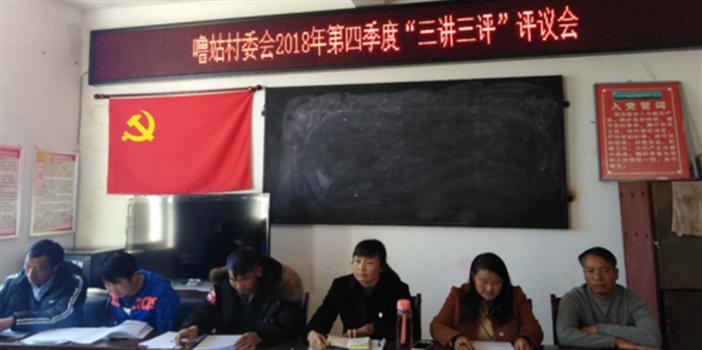 """禄劝县红十字会到噜姑村委会开展""""三讲三评"""""""