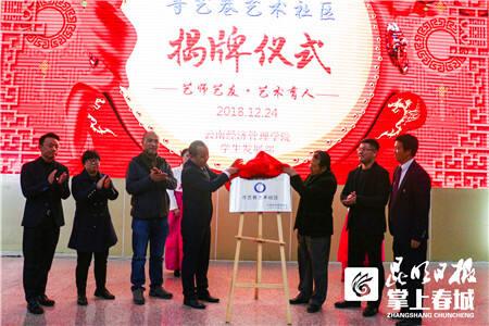 云南经济管理学院里有个艺术主题社区