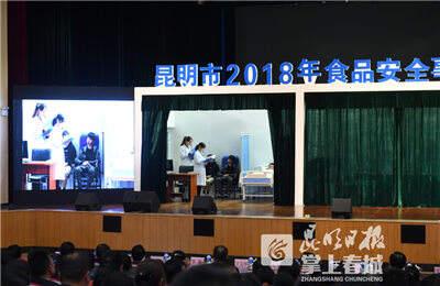 云南省校园安全协会食品工作委员会28日成立