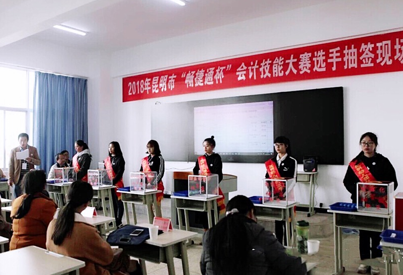"""89名师生技能大PK!昆明中职学校举办""""畅捷通杯""""大赛"""