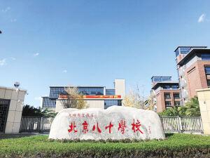 官渡区北京八十学校:让生命因教育而精彩