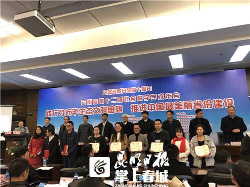 """云南百余专家研讨""""建设中国最美丽省份"""""""