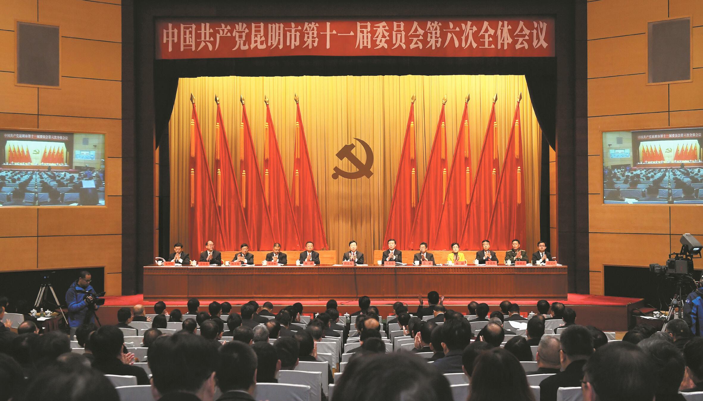 中共昆明市委十一届六次全会举行