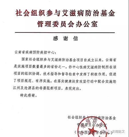 点赞!云南省参与艾滋病防治基金项目管理工作获国家认可