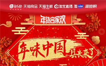 """1月10日起 云南县长变""""主播""""卖年货"""