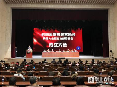 发展迅猛 全国首个医美行业党支部在云南成立