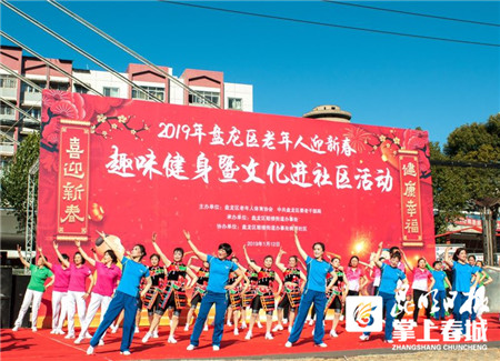 盘龙区400余名老年人趣味健身迎新春