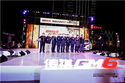 传祺GM6登陆云南市场 10款车型随心选