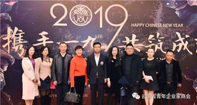 云南省青年企业家商会新春联谊会在昆举行