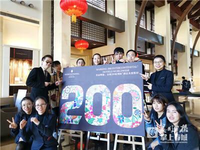 """全球第200家酒店开业 """"洲际·200 in Kunming""""主题活动拉开帷幕"""