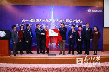 清华大学-长水学习与人类发展研究院在京成立