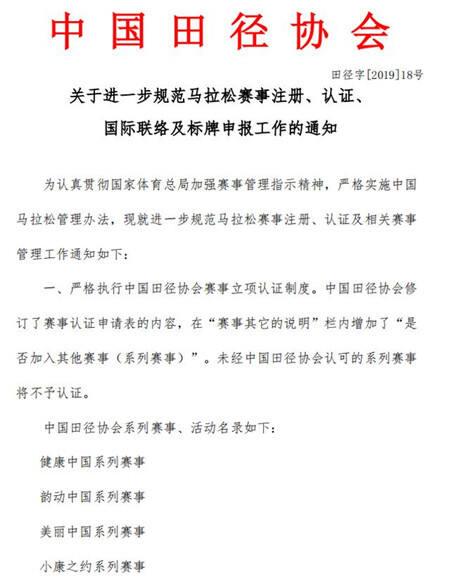 凉凉!送国旗的奇葩马拉松赛被中国田协逐出官方认证