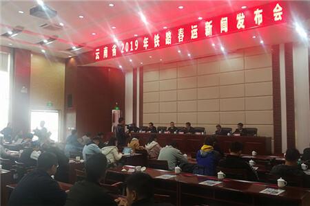 2019年春运云南铁路预计发送旅客800万人 同比增长19.7%