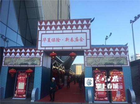 首届华夏保险·大悦城新春庙会热闹开集
