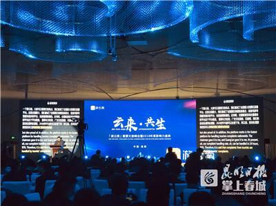 """""""游云南""""智慧文旅峰会在昆举行 把脉云南文旅发展新趋势"""