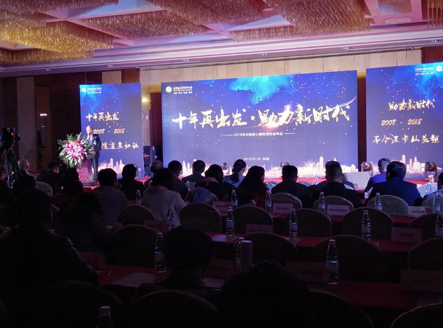 小贷十年再出发 云南省小额信贷协会年会圆满召开