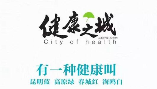 有一种健康叫昆明蓝,有一种自豪是住在春城