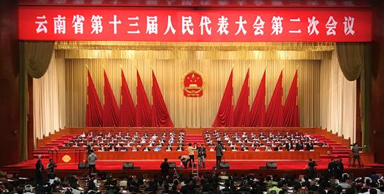 云南省十三届人大二次会议隆重开幕