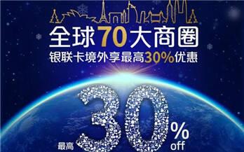 最高30%优惠!恒丰信用卡助您全球买买买!
