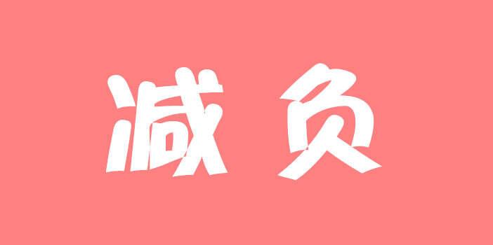 云南出台4方面减负措施 初中家庭作业不超过90分钟