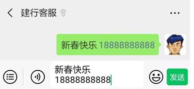 """价值300元!""""建行客服""""微信公众号送福利了!"""