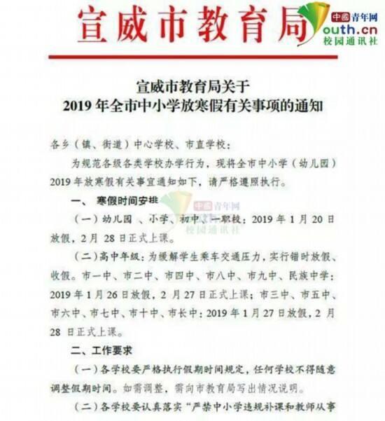 云南一中学高三提前17天收假 被教育部门叫停