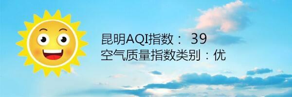 昆明空气质量报告 2月6日
