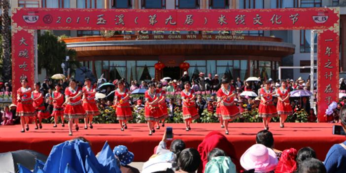 世界上最长的节日——玉溪米线文化节开幕