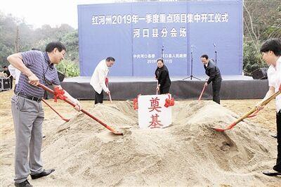 总投资140亿元!红河120个重点项目集中开工