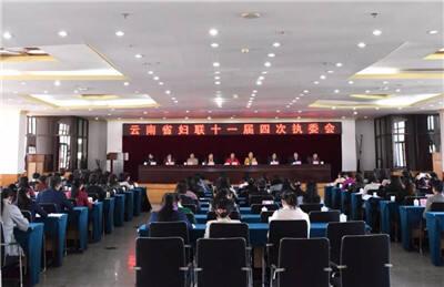 云南省妇联十一届四次执委会议在昆召开