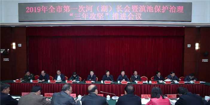 省领导、央媒、全市性会议 为啥三天内密集聚焦滇池?