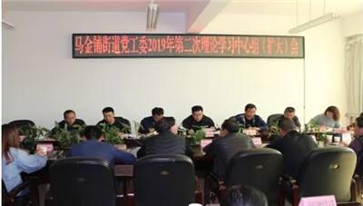 马金铺街道党工委召开理论学习中心组会议