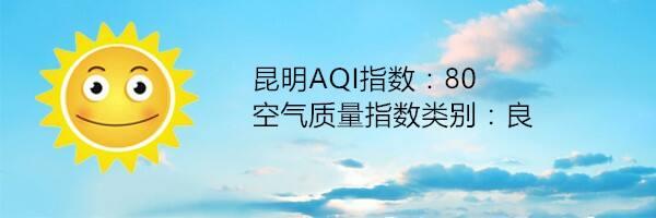 昆明空气质量报告|2月14日