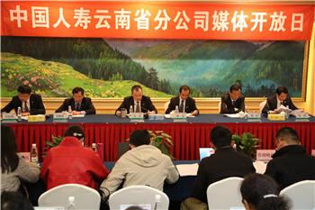 云南国寿为5.2万驻村扶贫工作人员捐赠人生意外险