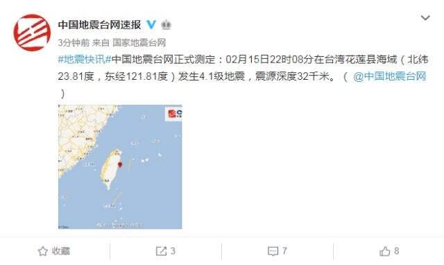 台湾花莲县海域发生4.1级地震 震源深度32千米