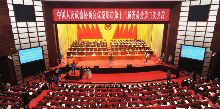 政协昆明市第十三届委员会第三次会议开幕