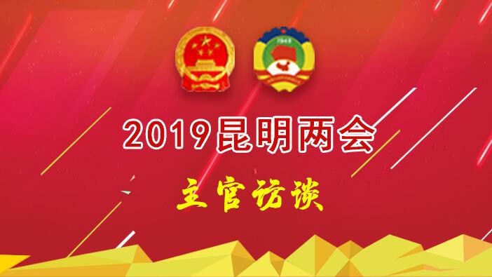五华区委副书记、区长陈伟:为市民提供良好的生活环境
