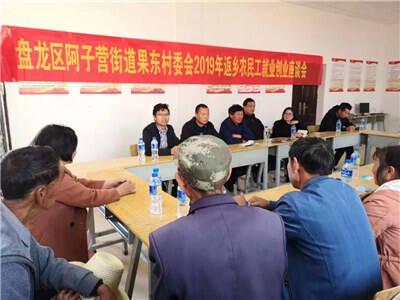 盘龙区就业局召开返乡农民工就业创业座谈会