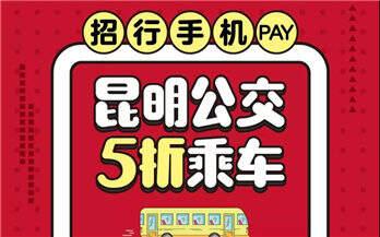 招行手机PAY 昆明公交5折乘车