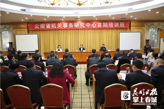云南省机关事务研究中心首批百名学员在昆受训