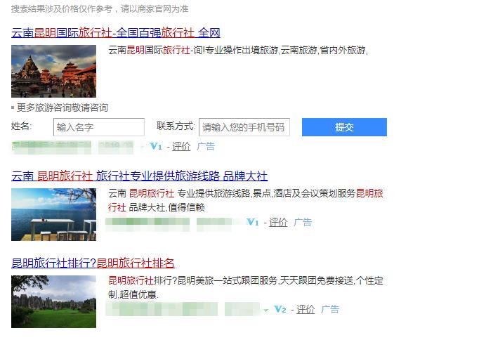 """网购旅游产品""""不靠谱""""?昆明已关停80个违规旅游网站"""