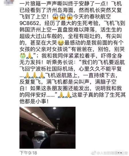 乘客:经历了生死 宁波飞济州一航班无法降落后返航