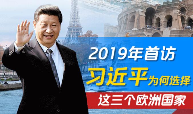 2019年首访,习近平为何选择这三国?